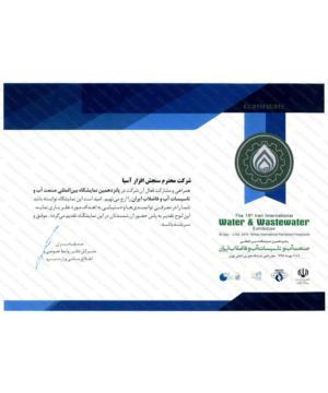 لوح تقدیر شرکت در پانزدهمین نمایشگاه بین المللی صنعت آب و تاسیسات آب و فاضلاب ایران
